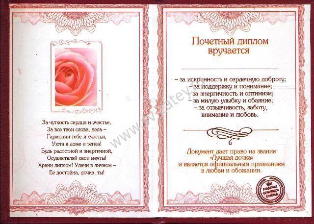 Поздравление дочери с получением диплома от мамы 39