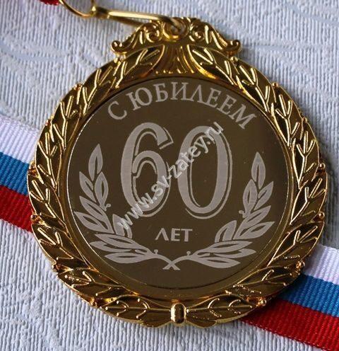 Медаль юбиляру 60 лет мужчине своими руками - Mobblog.ru