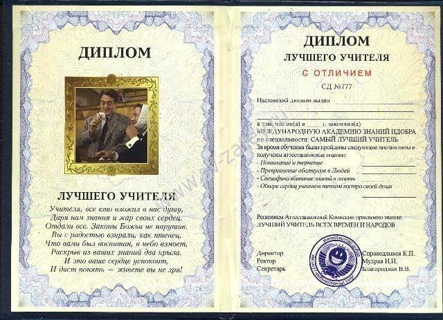 Диплом ЛУЧШЕГО УЧИТЕЛЯ  175564