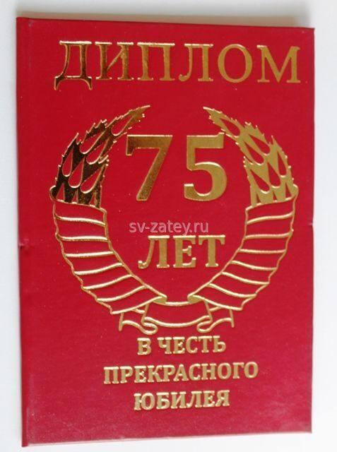 юбиляра лет Диплом юбиляра 75 лет
