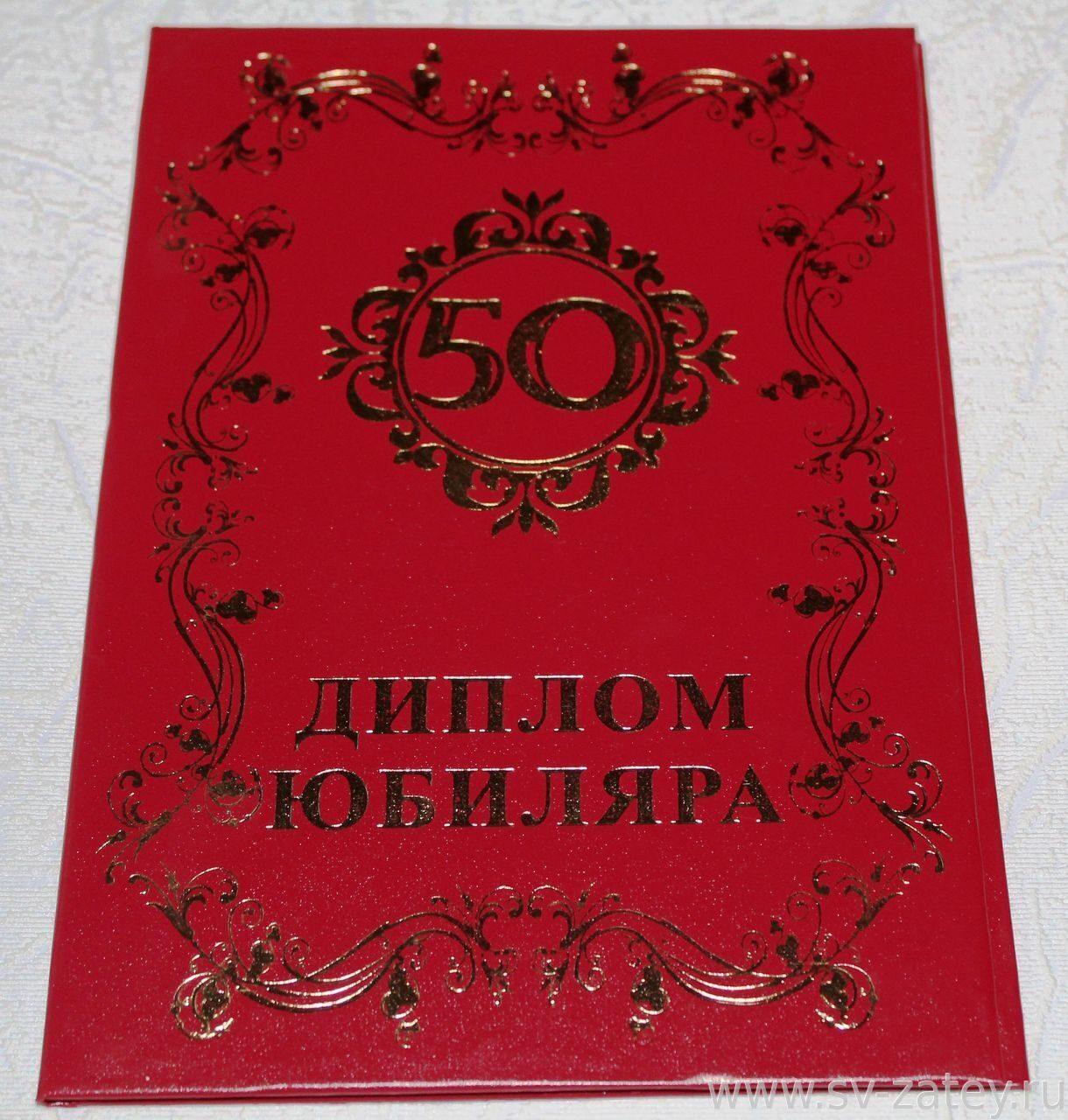 юбиляра лет Диплом юбиляра 50 лет