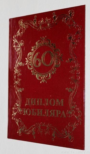 Диплом юбиляра лет Диплом юбиляра 60 лет